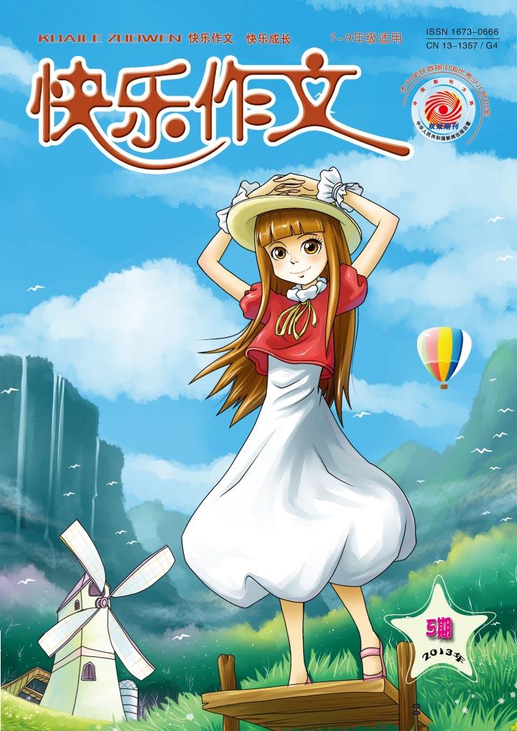 《快乐作文》初中版封面2013年第5期